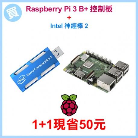 Raspberry Pi 3B+  +   Intel 神經棒 2 (庫存:6)