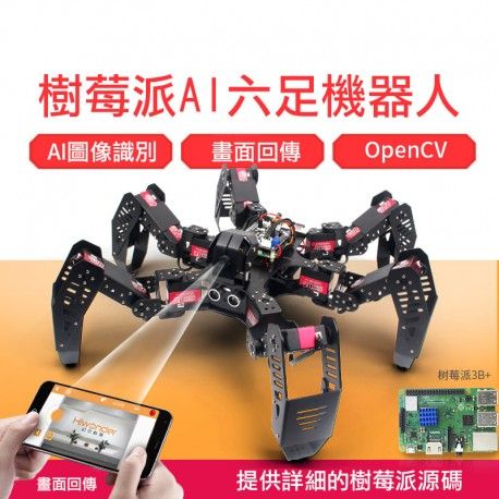 AI 六足機器人
