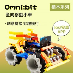 Micro:bit全向橫移智慧小車