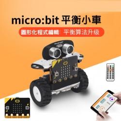 新Micro:bit平衡小車  (不含Micro:bit)