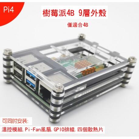 樹莓派Raspberry Pi 4B 9層保護外殼