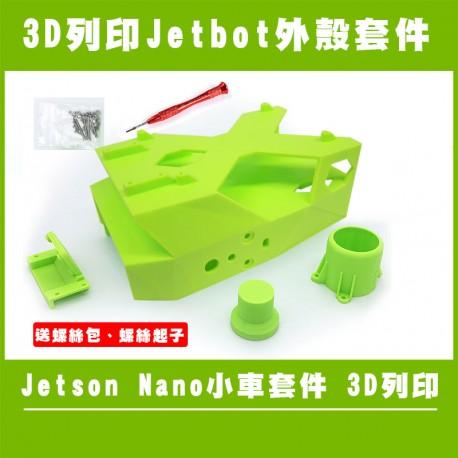 3D列印Jetbot外殼套件 (Jetson Nano系列)