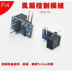 TCFan Raspberry Pi 4B 5V PWM溫控轉速模組 (溫控+風扇)