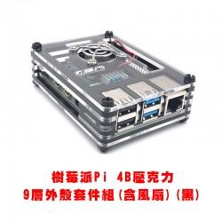 樹莓派Pi 4B壓克力9層外殼套件組(含風扇) (黑)