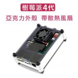 樹莓派Raspberry Pi 4B壓克力外殼 (黑白款)