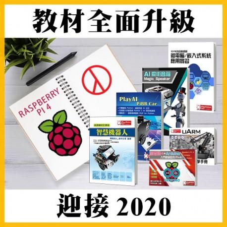【迎接2020】教材全面升級Raspberry Pi 4
