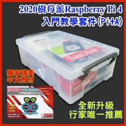 2020樹莓派Raspberry Pi 4 入門教學套件( Pi+A)