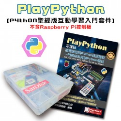 2020 PlayPython第一階段(入門套件)(不含Pi 4)(Pi 3 / Pi 4皆可用)