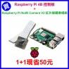 Raspberry Pi 3 B+ + Raspberry Pi NoIR Camera V2 紅外線攝像模組