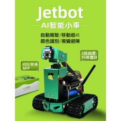 Jetson nano人工智慧AI履帶小車 (三自由度/不含主板)