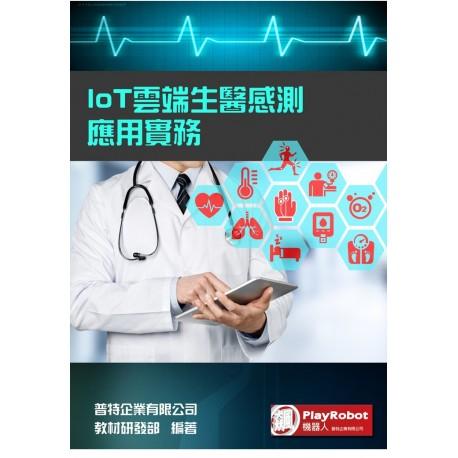 IoT雲端生醫感測應用實務