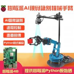 AI視覺識別機械臂(Python) (Pi 4 4G)