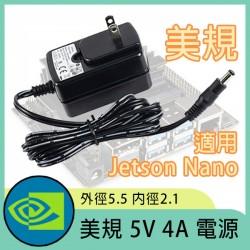 電源 美規 5V 4A 外徑5.5 內徑2.1 適用Jetson Nano