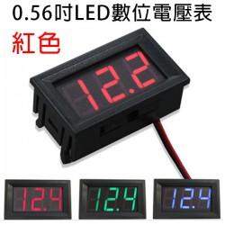 0.56吋LED數位電壓表 DC4.5V-30.0V (紅色)