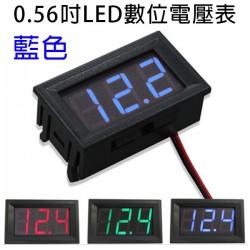 0.56吋LED數位電壓表 DC5V-30.0V (藍色)