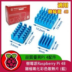 樹莓派Raspberry Pi 4B 陽極氧化彩色散熱片 (藍)