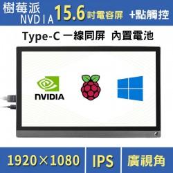 樹莓派4 15.6寸HDMI電容觸摸顯示幕 Type-C同屏 支持Jetson Nano (含保護套)