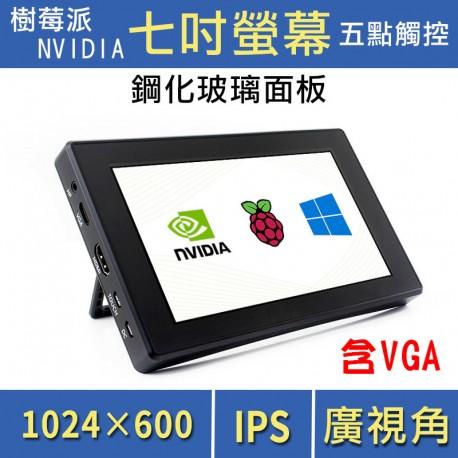 7吋電容式觸控螢幕(含外殼)1024* 600 含VGA Raspberry Pi 4 及 JETSON NANO可用