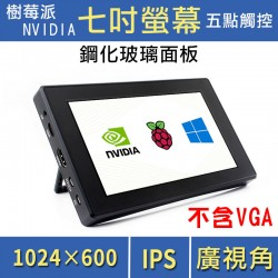 7吋電容式觸控螢幕(含外殼)1024* 600(含VGA)(Raspberry Pi 4 及 JETSON NANO可用)