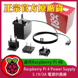Raspberry Pi 4 Power Supply 5.1V/3A 電源供應線