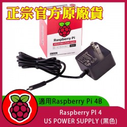 Raspberry PI 4 US POWER SUPPLY 黑色 【正宗官方原廠貨】