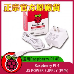 Raspberry PI 4 US POWER SUPPLY 白色 【正宗官方原廠貨】