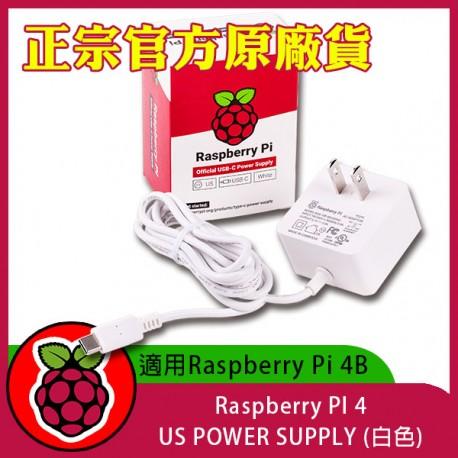 Raspberry PI 4 US POWER SUPPLY 白色 【正宗官方原廠貨】