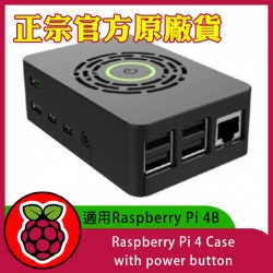 Raspberry Pi 4 Case with power button 【正宗官方原廠貨】