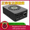 Raspberry Pi 4 Case with power button 【正宗官方原廠貨】