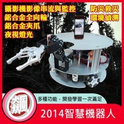 2014智慧機器人