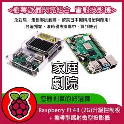 Raspberry Pi 3 B+控制板+攜帶型鐳射微型投影機