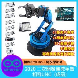 2020 二次開發機械手臂 相容UNO  (成品)