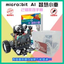micro:bit AI 智慧小車(己組裝含手冊)(庫存:7)