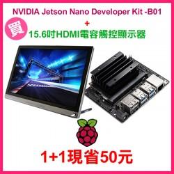 NVIDIA Jetson Nano Developer Kit -B01+15.6吋HDMI電容觸控顯示器  (支援樹莓派4 及Jetson Nano)