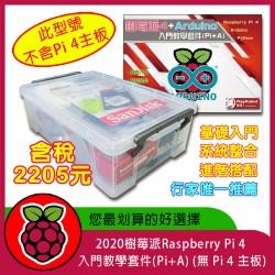 2020樹莓派Raspberry Pi 4 入門教學套件(Pi+A) (無 Pi 4 主板)