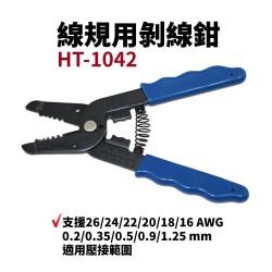 HT-1042 剝線鉗