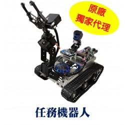 2020 任務型 智慧機器人