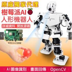 AI人型機器人(AI終結者)_基礎版