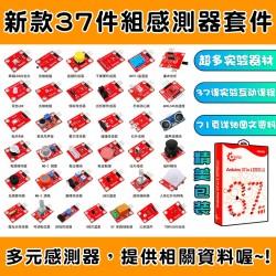 新款37 件組感測器套件(相容Arduino)(紅板)