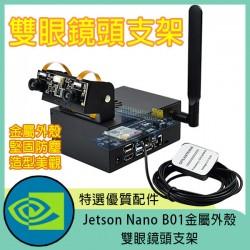 Jetson Nano B01金屬外殼雙眼鏡頭支架