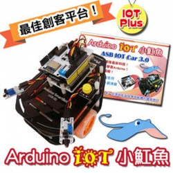 小魟魚IOT自走車(Arduino 系列) (ASB Ⅲ) - 扣件版