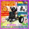 Micro:bit智慧小車機器人套件