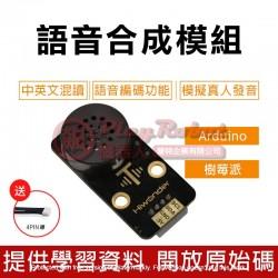 語音合成模組 相容Arduino /Micro:bit / Raspberry Pi