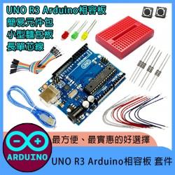 UNO R3 Arduino相容板 套件