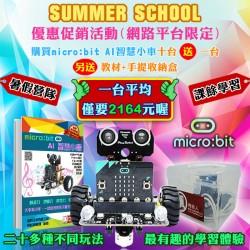 【SUMMER SCHOOL優惠活動】micro:bit AI 智慧小車(買10送1)