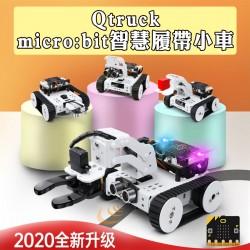 Qtruck  micro:bit智慧履帶小車