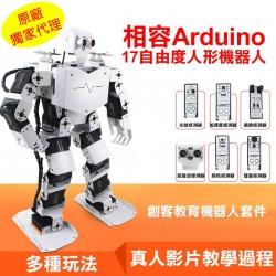 17 自由度人型機器人 (組裝版)(附教學光碟)
