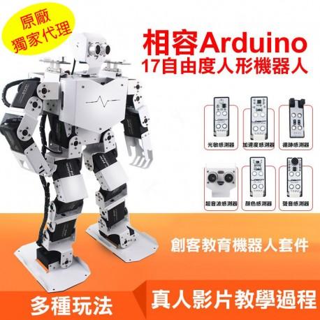 17自由度人形機器人