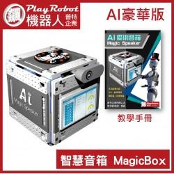 豪華款智慧音箱Magic Box