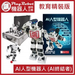 AI人型機器人 (AI終結者)